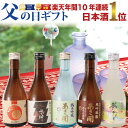 父の日プレゼント 日本酒 飲み比べセット 300ml×5本 早割 クーポン 楽天No.1 父の日 食べ物 父の日ギフト 父 誕生日…