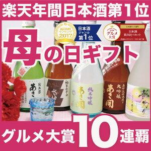 父の日 母の日 ギフト:■楽天No.1 日本酒 飲み比...
