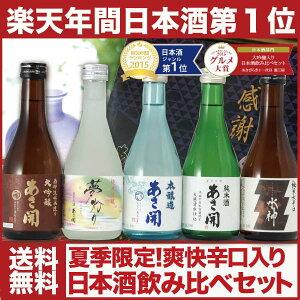 人気の日本酒飲み比べセット300ml×5本