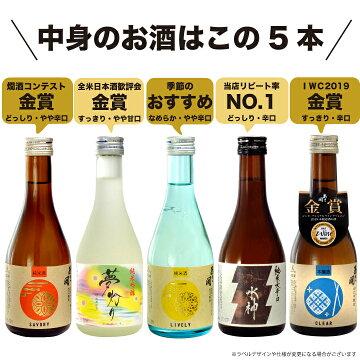 中身のお酒はこの5本:日本酒飲み比べセット300ml×5本【送料無料】ミニボトル父の日誕生日贈り物