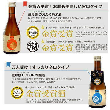 蔵埠頭COLOR純米酒と蔵埠頭COLOR本醸造日本酒飲み比べセット送料無料の日本酒ギフトはあさ開