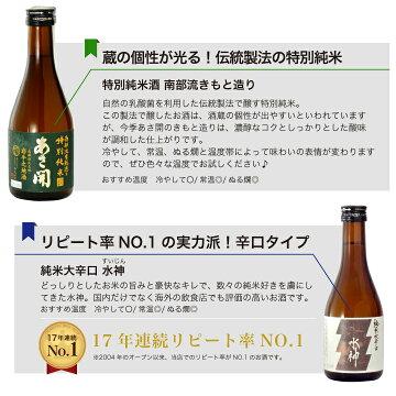 南部流きもと造りと純米大辛口水神日本酒飲み比べセット送料無料の日本酒ギフトはあさ開