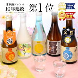 日本酒飲み比べセット300ml×5本【送料無料】あさ開お試しお歳暮誕生日贈り物プレゼントにおすすめ