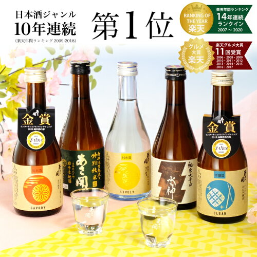 日本酒 飲み比べ セット 300ml 5本 セット 一度火入れ版人気のお酒 セット 父の日 ギフト 父の日 母の日 2...