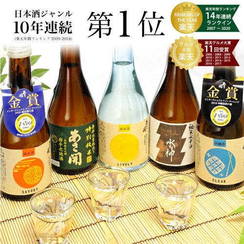 日本酒 ギフト 飲み比べ セット 300ml 5本 セット 一度火入れ版人気のお酒 セット 2021 お中元 御中元...