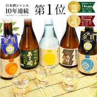 日本酒飲み比べセット300ml×5本【送料無料】あさ開父の日ギフトや母の日ギフト