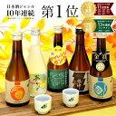 日本酒 飲み比べセット 300ml×5本 楽天No.1 おすすめ お歳暮 ギフト 2020 御歳暮 プレゼント 誕生日プレゼント 人気…
