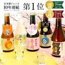 日本酒 飲み比べセット 300ml×5本セット 春の限定版 人気のお酒 おすすめ 父の日 2021 ホワイトデー プレゼント 誕生…