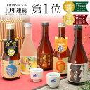 日本酒 飲み比べセット 300ml×5本セット 人気のお酒 おすすめ バレンタイン ギフト 2021 ホワイトデー プレゼント 誕…