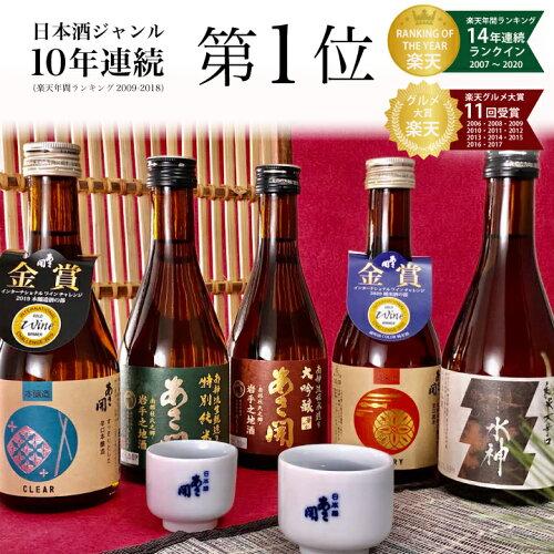 日本酒 ギフト 飲み比べ セット 300ml 5本 セット 伝承きもと版人気のお酒 セット お歳暮 ギフト 帰歳暮 父...