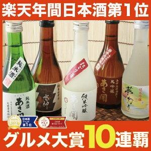 日本酒 飲み比べセット ギフト お歳暮 楽天No.1 ...