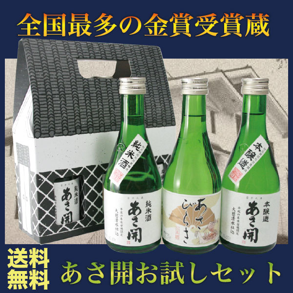 父の日ギフト 日本酒 お酒 プレゼント 誕生日 お祝い 贈り物 あさ開をお試し日本酒 お試しセット300ml×3本 普通酒 あさびらき 本醸造 純米酒 送料無料 飲み比べ ミニボトル あさ開