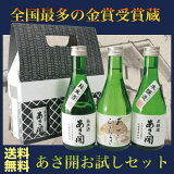 【送料無料】あさ開の日本酒お試し300ml×3本セット