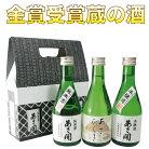 日本酒 お試しセット300mlx3本 父の日 食べ物 父の日 ギフト 父 誕生日プレゼント 母の日 プ…