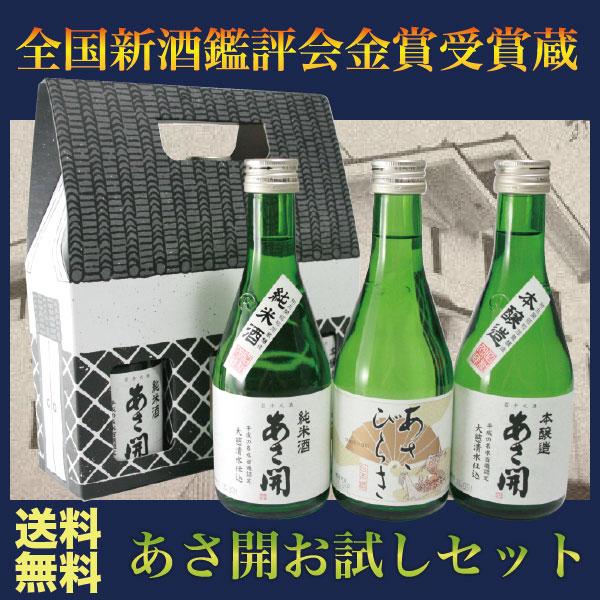 日本酒 お試しセット300ml×3本 あさ開をお試し 普通酒 あさびらき 本醸造 純米酒 送料無料 飲み比べ ミニボトル あす楽 おつまみ に合う あさ開