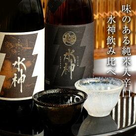 日本酒 辛口 飲み比べセット 720ml×2本「水神飲み比べセット」(水神&超水神)送料無料 送料込 父の日 2021 ホワイトデー 父の日ギフト 父の日プレゼント 純米 父親 男性 誕生日 お酒 あさ開