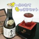 日本酒 父の日プレゼント オールいわてもっきりセット プチギフト お酒 オールいわて300ml …