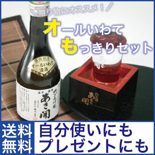 日本酒 お酒 お中元ギフト プレゼント 誕生日 お祝い 贈り物 オールいわてもっきりセット オールいわて300ml×1本 グラス おつまみ に合う あさ開 名入れ一合塗枡 送料無料 おつまみ に合う あさ開 あす楽
