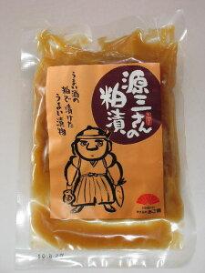 源三さんの粕漬け 大根250g ネコポス対応可能 日本酒のおつまみにおすすめ! 漬け物、漬物、父の日プレゼント 父の日ギフト あさ開