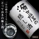 日本酒【源三屋の隠し酒】純米大吟醸 1800ml(山田錦仕込みの純米大吟醸原酒)お歳暮 2020 ギフト プレゼント 年末年…