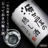 【歳末特別版】源三屋の隠し酒純米大吟醸原酒1800ml