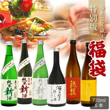 送料無料あさ開日本酒福袋720ml6本セット