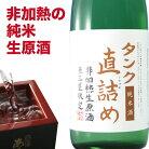 日本酒 父の日プレゼント 冷酒が旨い!タンク直詰め純米非加熱生原酒740ml 父の日 食べ物 父…