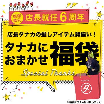 店長タナカ6周年記念福袋!