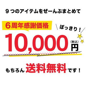ぜーんぶまとめて送料無料10,000円!