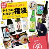 送料無料10,000円ぽっきり店長タナカ6周年記念福袋!