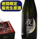 日本酒 父の日プレゼント 特別純米非加熱生原酒 「夜開」740ml 父の日 食べ物 父の日 ギフト…