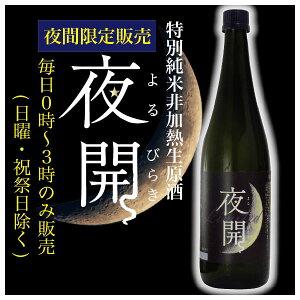 日本酒 ギフト お酒 特別純米非加熱生原酒 「夜開」7...