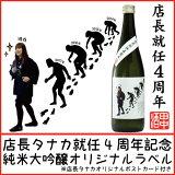 岩手の酒蔵あさ開(あさびらき)店長就任4周年純米大吟醸オリジナルラベル720ml