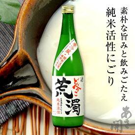 あさ開 純米活性<生原酒>どべっこ荒濁(あらにごり)720ml ※クール便 岩手の地酒、日本酒、にごり酒、濁酒、活性酒、どぶろく、本数限定・季節のおすすめ