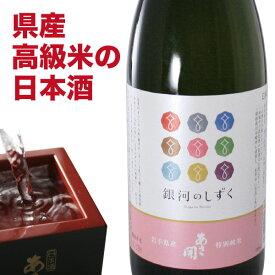 日本酒 ギフト 特別純米酒 銀河のしずく720ml 御歳暮 お歳暮 ギフト 誕生日プレゼント お酒 本数限定 おつまみ 父の日プレゼント 父の日ギフト あさ開