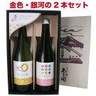 日本酒 父の日プレゼント 金色の風720ml+銀河のしずく720ml 金銀セット 父の日 食べ物 父の…