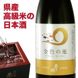 日本酒 ギフト 特別純米酒 金色の風720ml 御歳暮 お歳暮 ギフト 誕生日プレゼント 岩手の最高級ブランド米使用 お酒 本数限定 おつまみ 父の日プレゼント 父の日ギフト あさ開