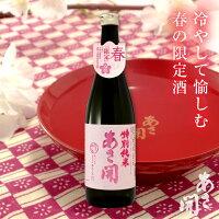 岩手の酒蔵あさ開特別純米冷奨春限定、バレンタイン、ホワイトデー、母の日ギフト