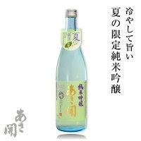 岩手の酒蔵あさ開(あさびらき)純米吟醸冷奨夏季限定720ml