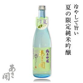 日本酒 純米吟醸 冷奨 夏季限定 720ml 父の日ギフト、父の日プレゼント、お中元、ギフト、御中元、父親、誕生日プレゼント、お酒、あさ開