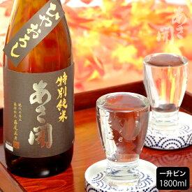 日本酒 特別純米ひやおろし 1800ml 秋季限定 お歳暮 敬老の日 ギフト 父親 誕生日プレゼント お酒