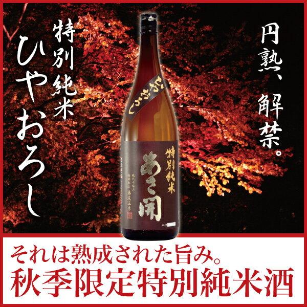 日本酒 ギフト お酒 プレゼント 誕生日 お祝い 贈り物 秋季限定 2018特別純米ひやおろし 秋あがり 1800mlおつまみ に合う あさ開
