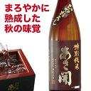 日本酒 2019 特別純米ひやおろし 秋あがり 1800ml 御歳暮 お歳暮 ギフト 誕生日プレゼント お酒 秋季限定 おつまみ 父…