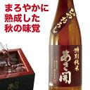 日本酒 2019 特別純米ひやおろし 秋あがり 720ml 御歳暮 お歳暮 ギフト 誕生日プレゼント お酒 秋季限定 おつまみ 父…