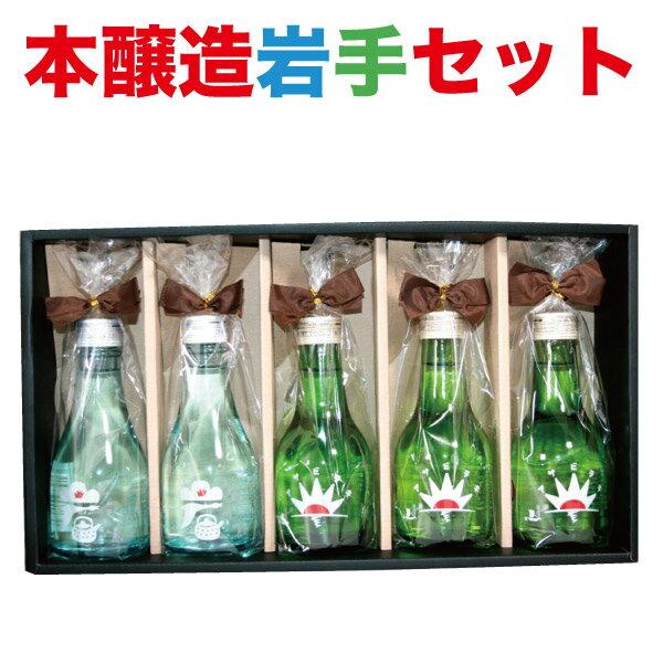 日本酒 父の日プレゼント 本醸造 岩手セット180ml×5本 お酒 父の日 食べ物 父の日 ギフト 父 誕生日プレゼント 母の日 プレゼント 母の日 ギフト おつまみ あさ開