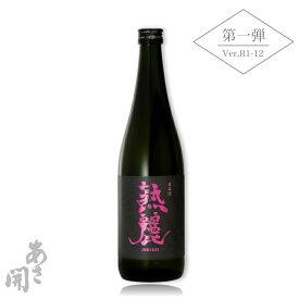 あさ開 純米大吟醸 熟麗(じゅくれい) 720ml 地酒、岩手、日本酒