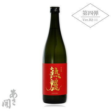あさ開純米大吟醸熟麗(じゅくれい)720ml