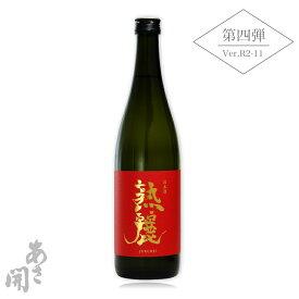 日本酒 純米大吟醸 熟麗(じゅくれい赤) 720ml あさ開 御歳暮、ホワイトデー ギフト 2020 誕生日プレゼント、限定酒