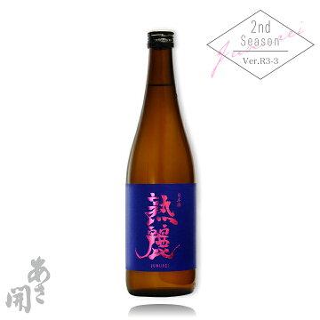 あさ開特別純米熟麗(じゅくれい)720ml