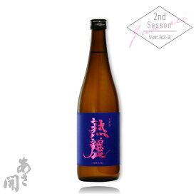 あさ開 特別純米 熟麗(じゅくれい) 720ml 日本酒、岩手の地酒、ギフト、父の日ギフト 父親 誕生日プレゼント、限定酒